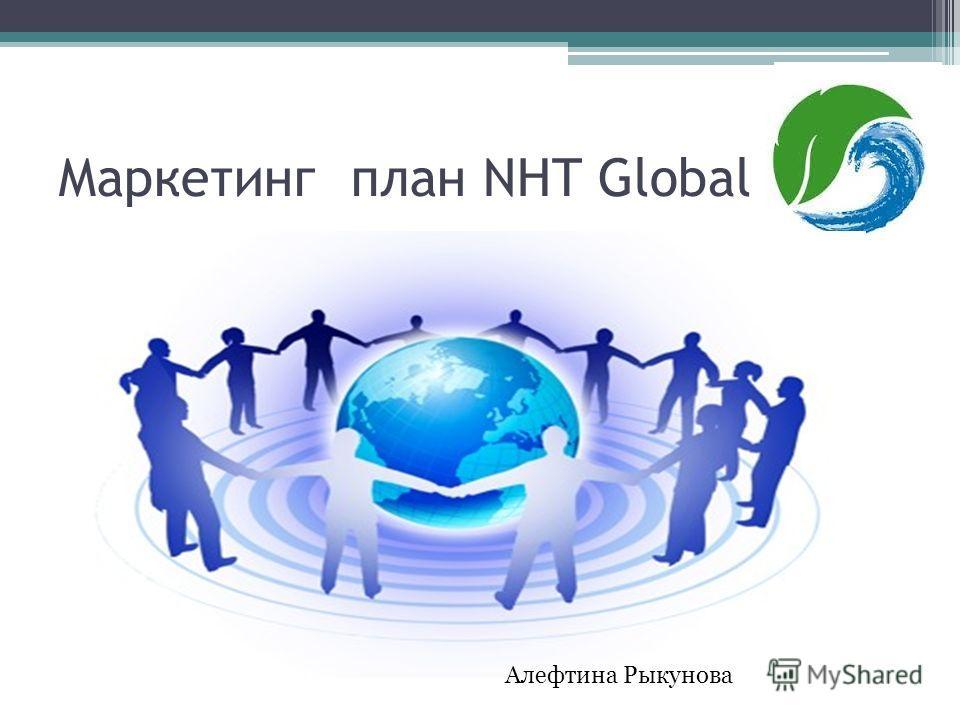 Маркетинг план NHT Global Алефтина Рыкунова