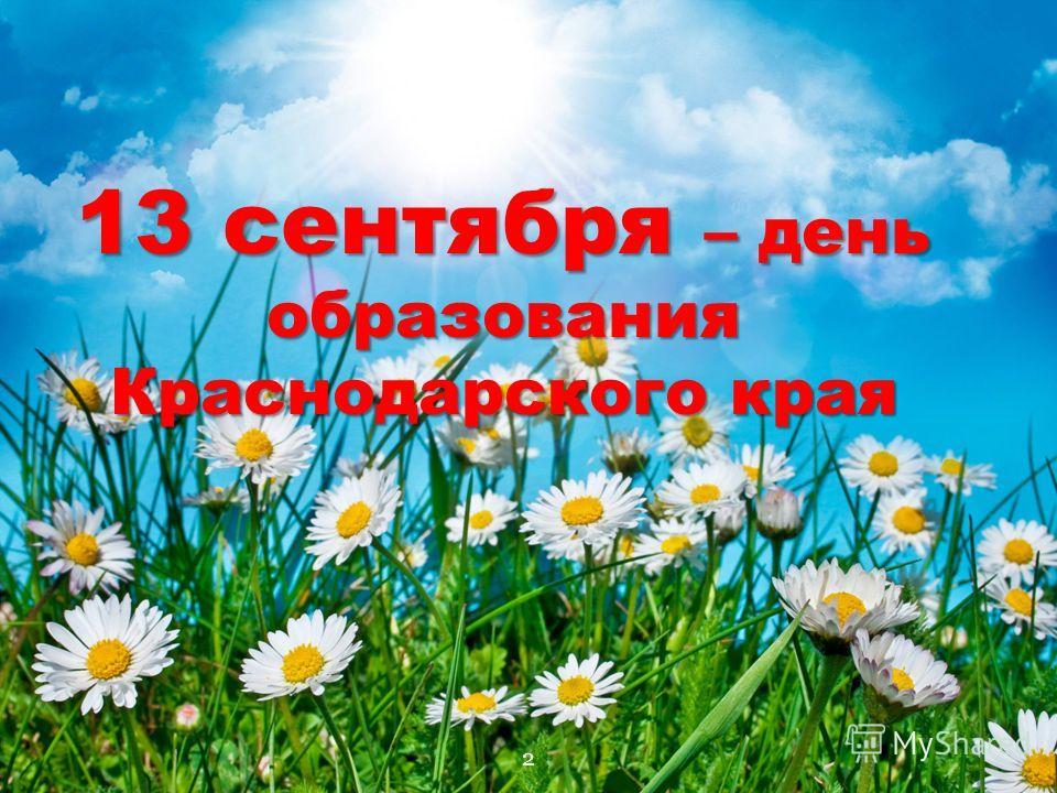 13 сентября – день образования Краснодарского края 2