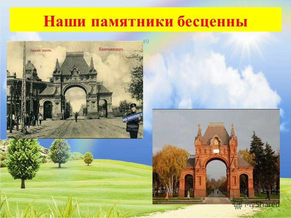 Наши памятники бесценны 49