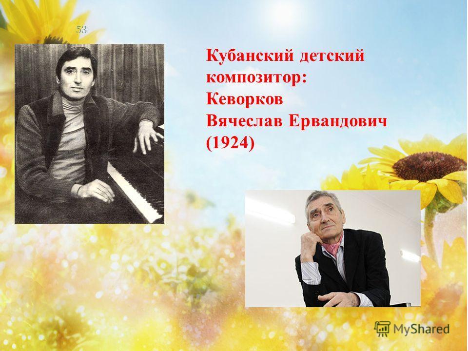 Кубанский детский композитор: Кеворков Вячеслав Ервандович (1924) 53