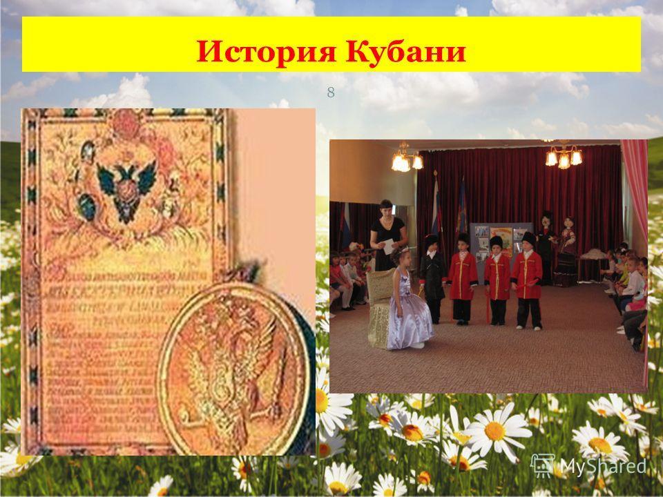 История Кубани 8