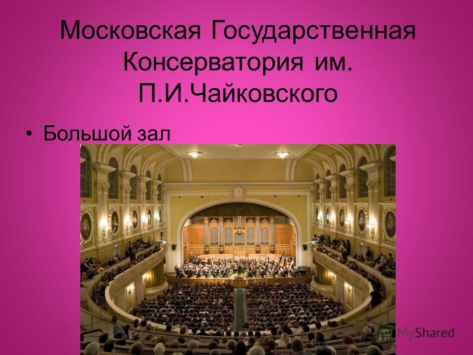 Московская Государственная Консерватория им. П.И.Чайковского Большой зал