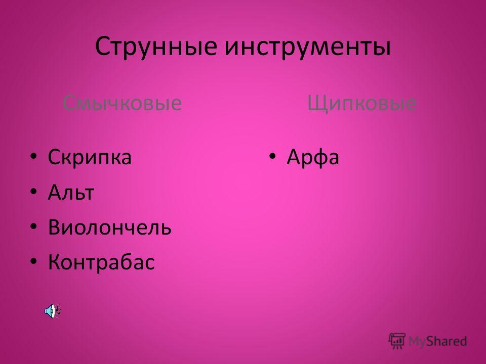 Струнные инструменты Смычковые Скрипка Альт Виолончель Контрабас Щипковые Арфа