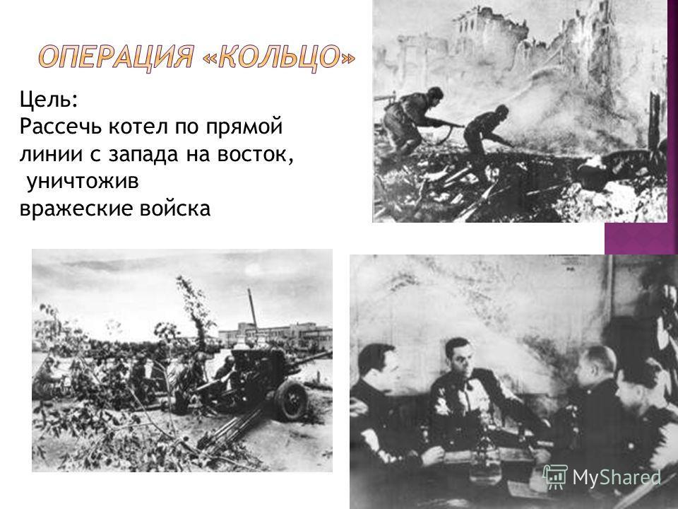 Цель: Рассечь котел по прямой линии с запада на восток, уничтожив вражеские войска