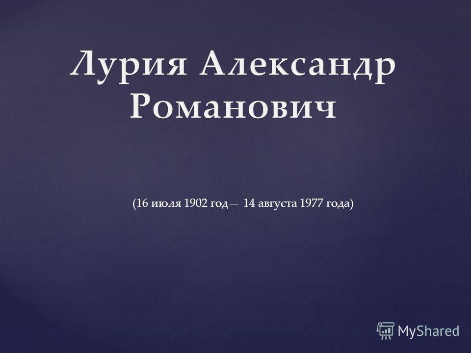 (16 июля 1902 год 14 августа 1977 года)