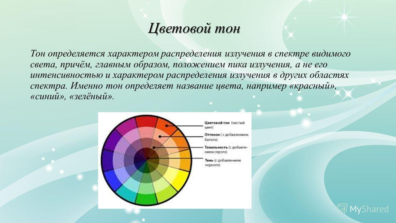 Тон определяется характером распределения излучения в спектре видимого света, причём, главным образом, положением пика излучения, а не его интенсивностью и характером распределения излучения в других областях спектра. Именно тон определяет название ц