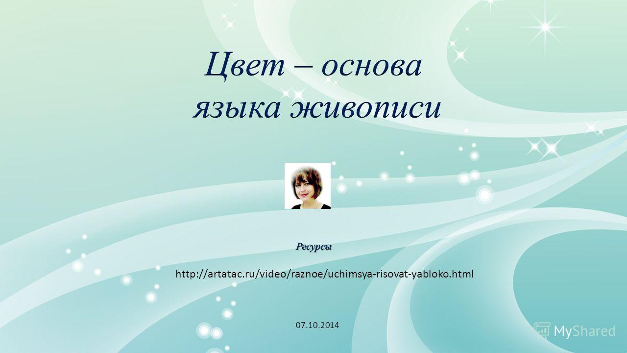Ресурсы 07.10.2014 http://artatac.ru/video/raznoe/uchimsya-risovat-yabloko.html