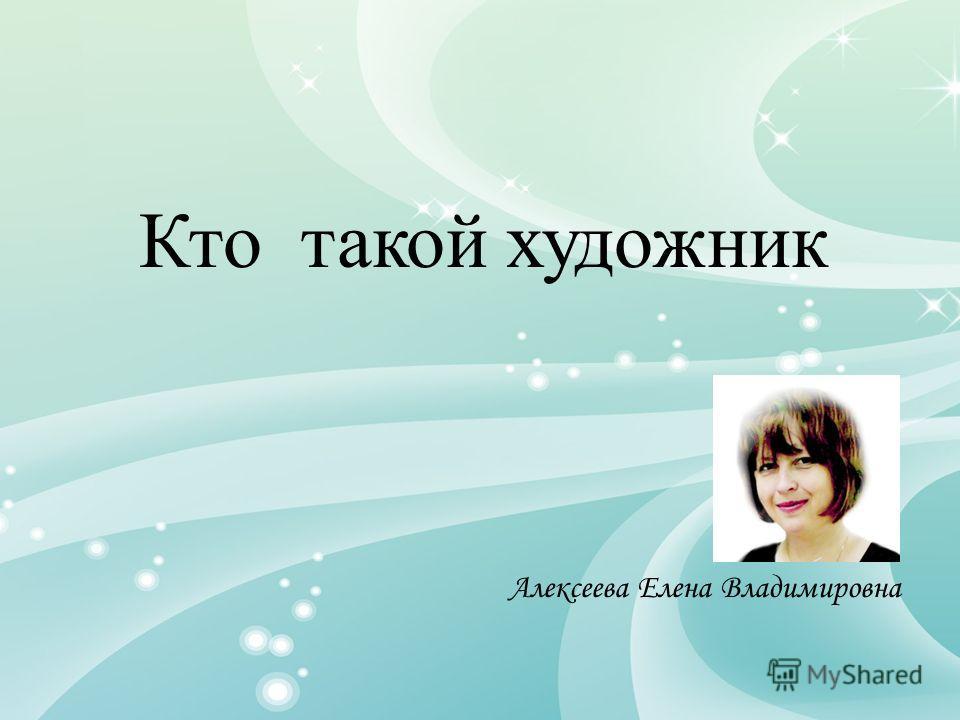 Кто такой художник Алексеева Елена Владимировна