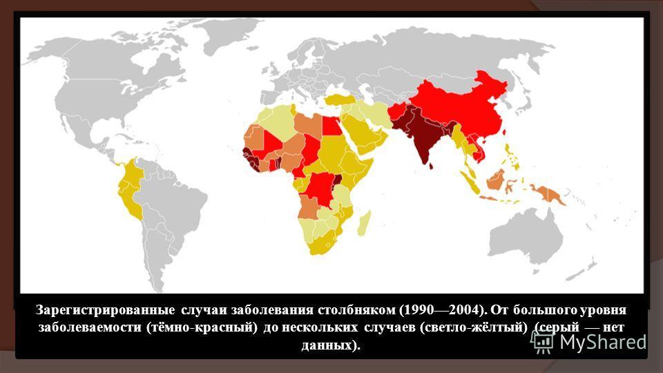 Зарегистрированные случаи заболевания столбняком (19902004). От большого уровня заболеваемости (тёмно-красный) до нескольких случаев (светло-жёлтый) (серый нет данных).