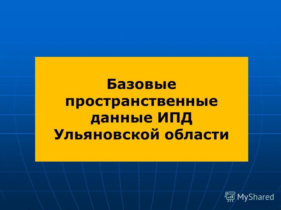 Базовые пространственные данные ИПД Ульяновской области