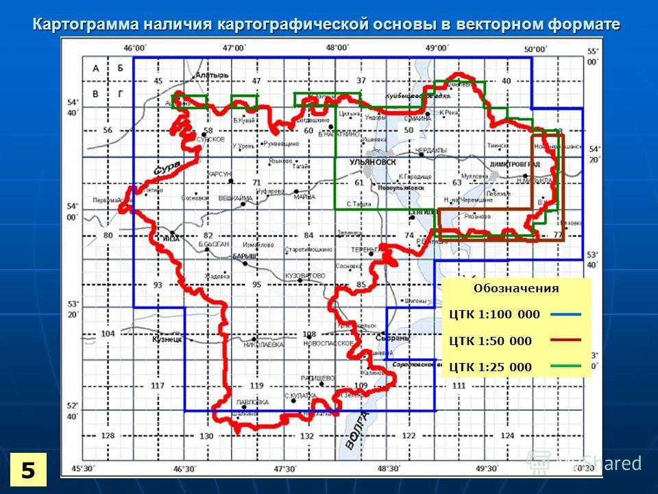 5 Картограмма наличия картографической основы в векторном формате Обозначения ЦТК 1:100 000 ЦТК 1:50 000 ЦТК 1:25 000