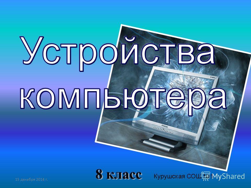 15 декабря 2014 г. Курушская СОШ 1
