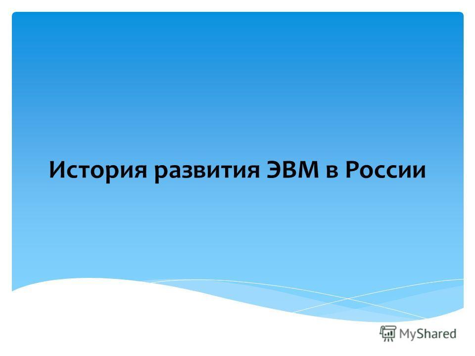 История развития ЭВМ в России