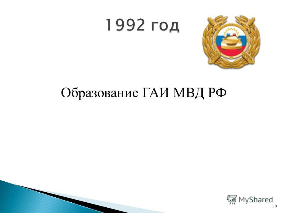 Образование ГАИ МВД РФ 28
