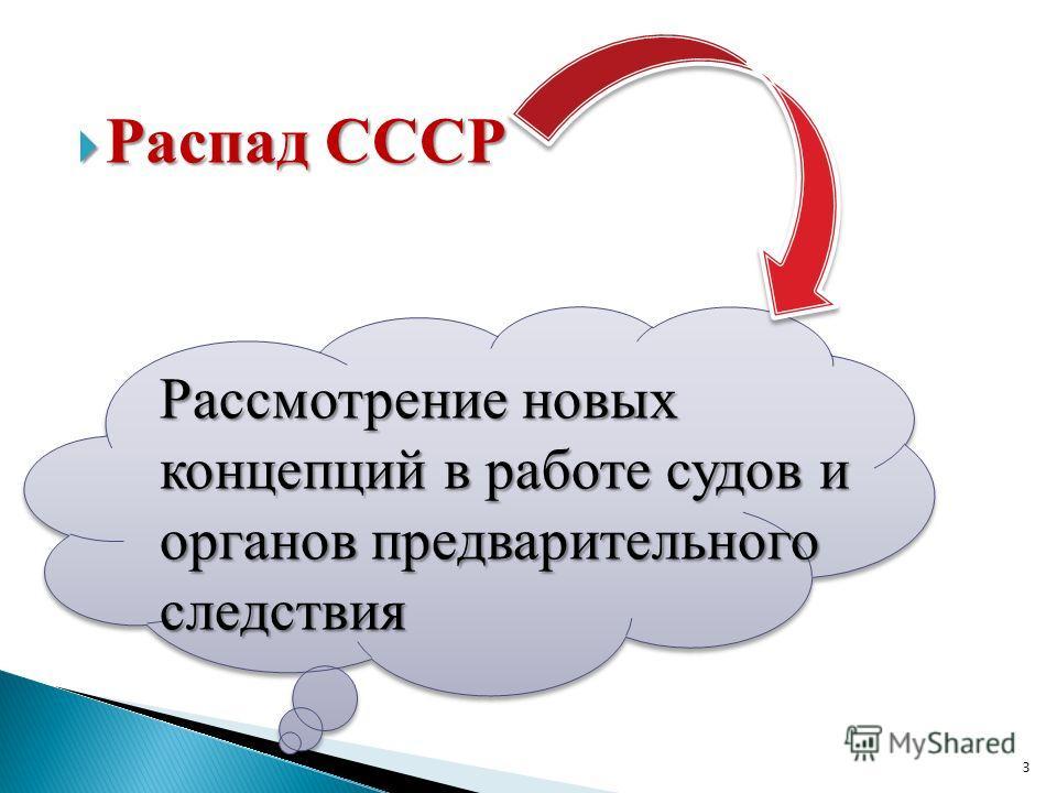 Распад СССР Распад СССР Рассмотрение новых концепций в работе судов и органов предварительного следствия 3