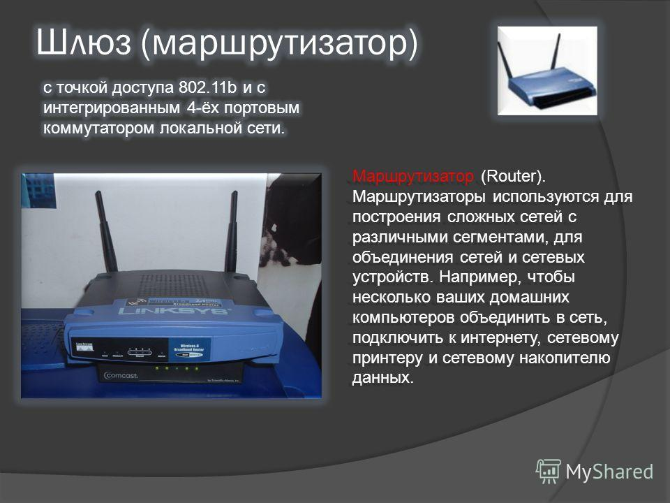 Маршрутизатор (Router). Маршрутизаторы используются для построения сложных сетей с различными сегментами, для объединения сетей и сетевых устройств. Например, чтобы несколько ваших домашних компьютеров объединить в сеть, подключить к интернету, сетев