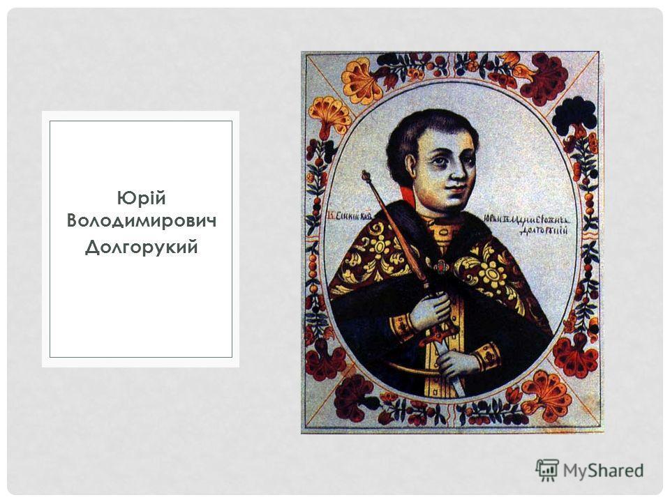 Юрій Володимирович Долгорукий