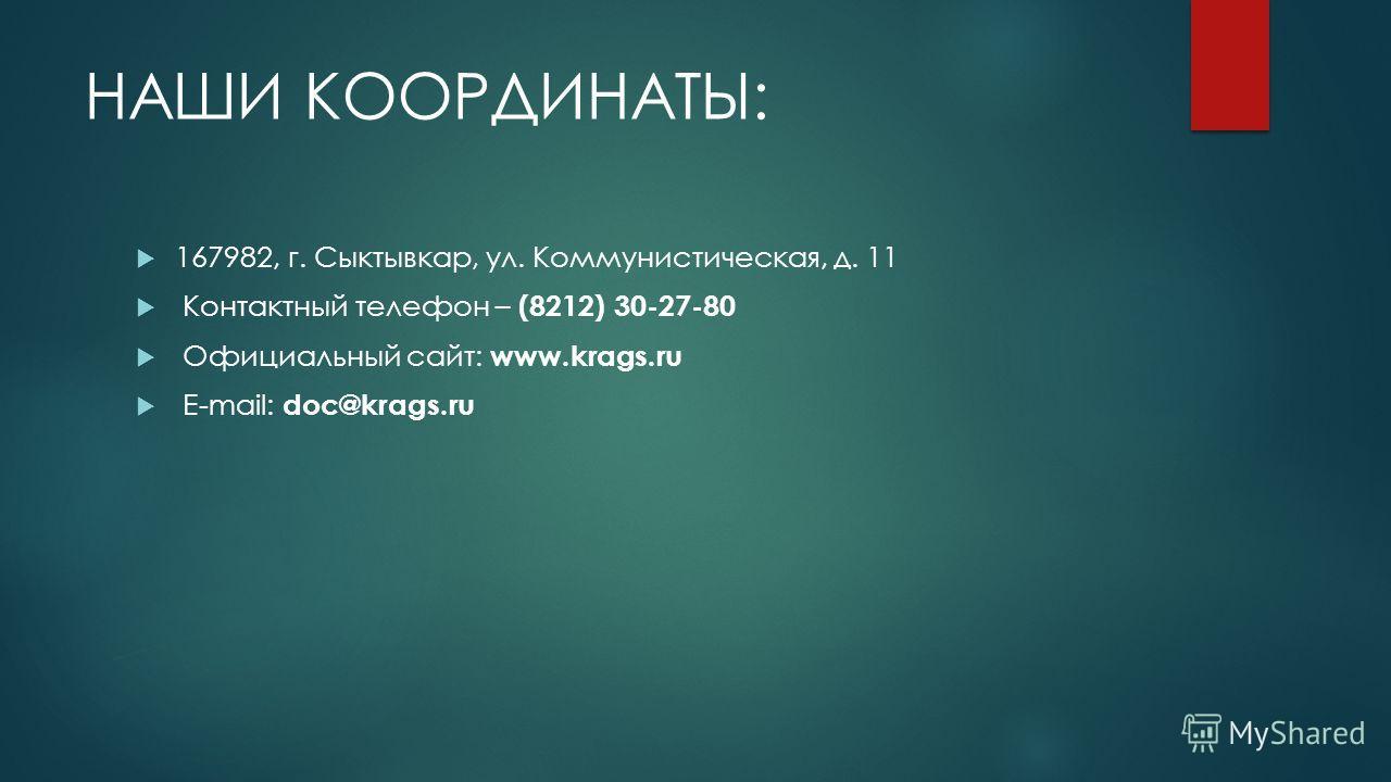 НАШИ КООРДИНАТЫ: 167982, г. Сыктывкар, ул. Коммунистическая, д. 11 Контактный телефон – (8212) 30-27-80 Официальный сайт: www.krags.ru E-mail: doc@krags.ru