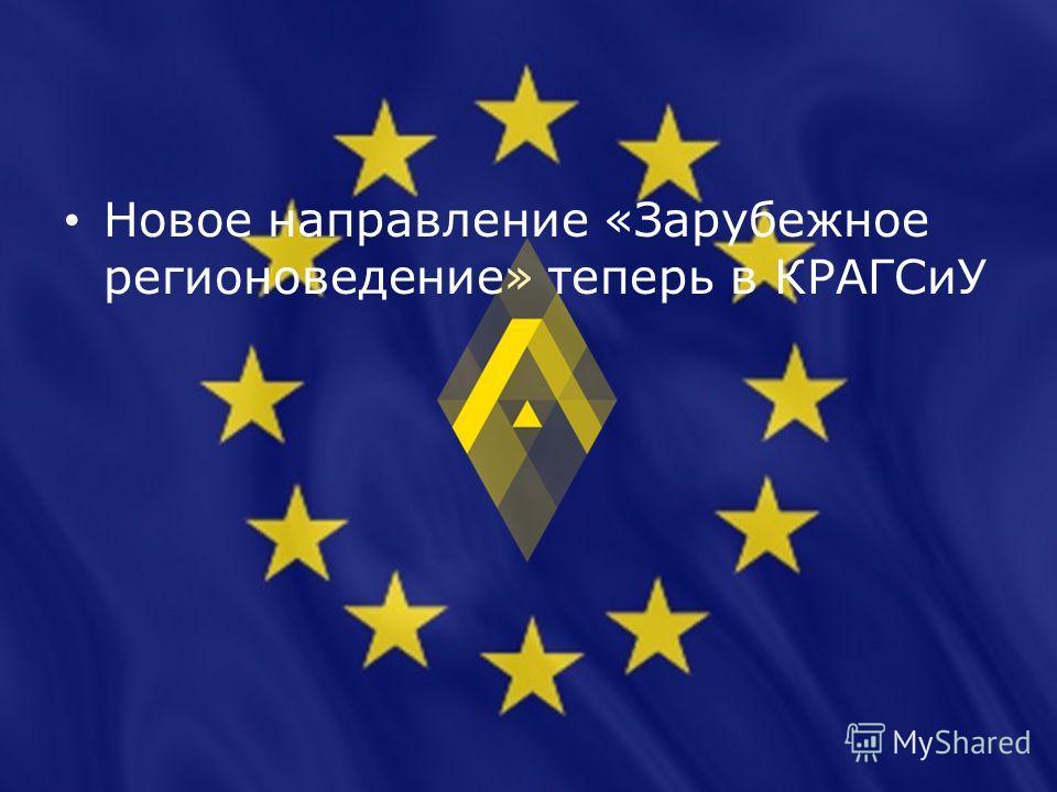Новое направление «Зарубежное регионоведение» теперь в КРАГСиУ