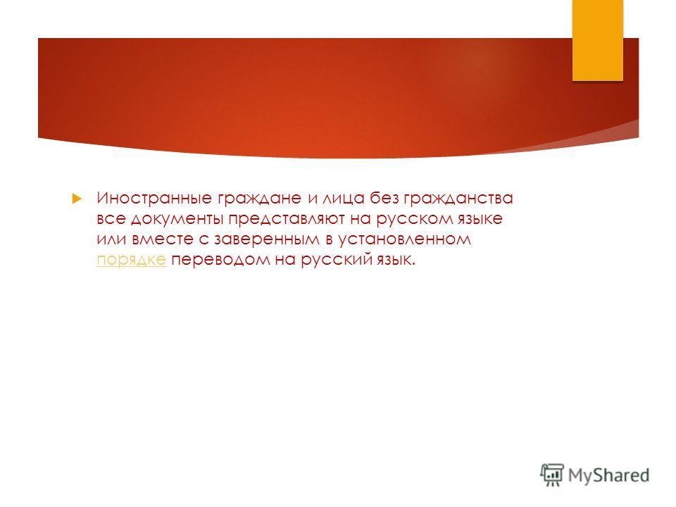 Иностранные граждане и лица без гражданства все документы представляют на русском языке или вместе с заверенным в установленном порядке переводом на русский язык. порядке