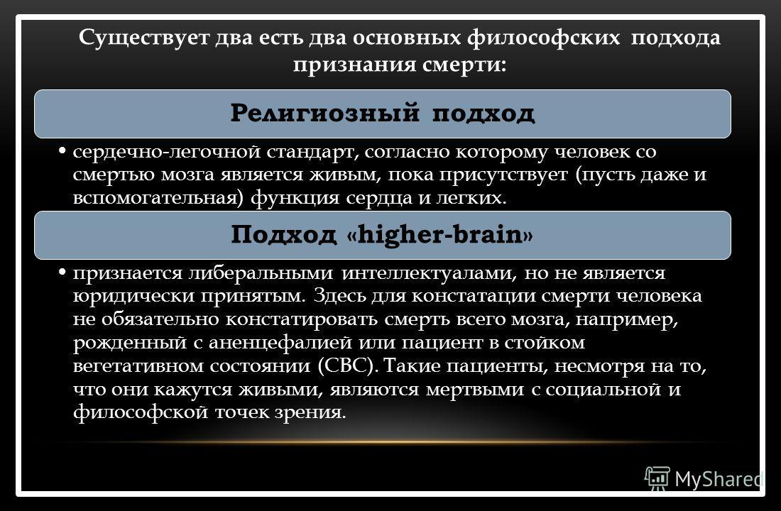 Религиозный подход сердечно-легочной стандарт, согласно которому человек со смертью мозга является живым, пока присутствует (пусть даже и вспомогательная) функция сердца и легких. Подход «higher-brain» признается либеральными интеллектуалами, но не я