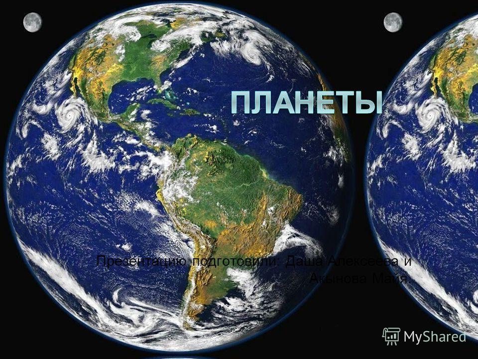 Презентацию подготовили: Даша Алексеева и Акынова Майя.