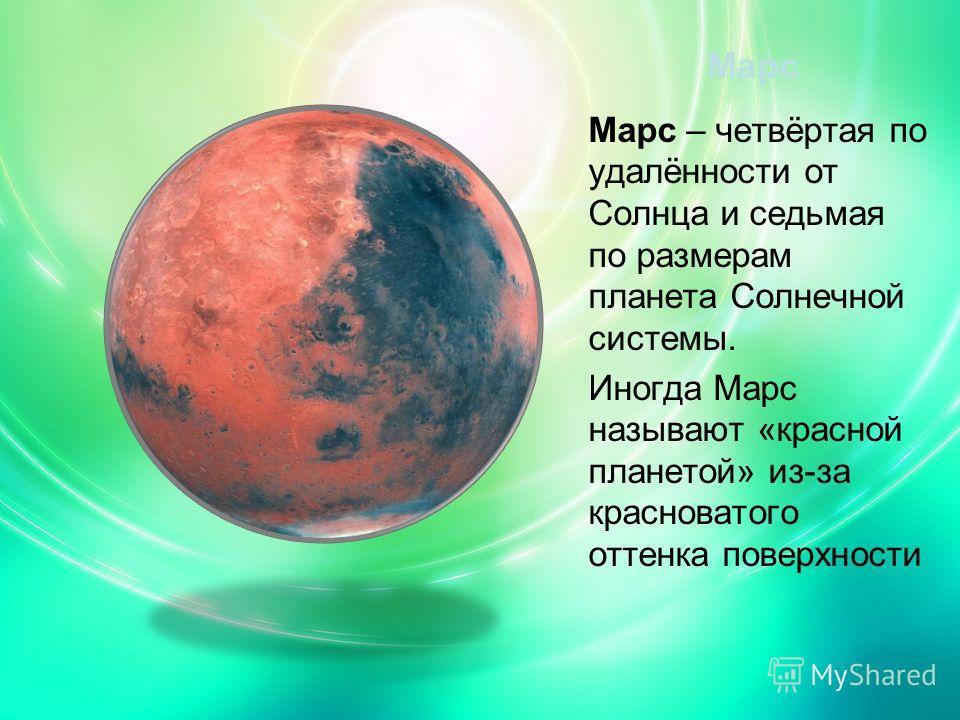 Марс Марс – четвёртая по удалённости от Солнца и седьмая по размерам планета Солнечной системы. Иногда Марс называют «красной планетой» из-за красноватого оттенка поверхности