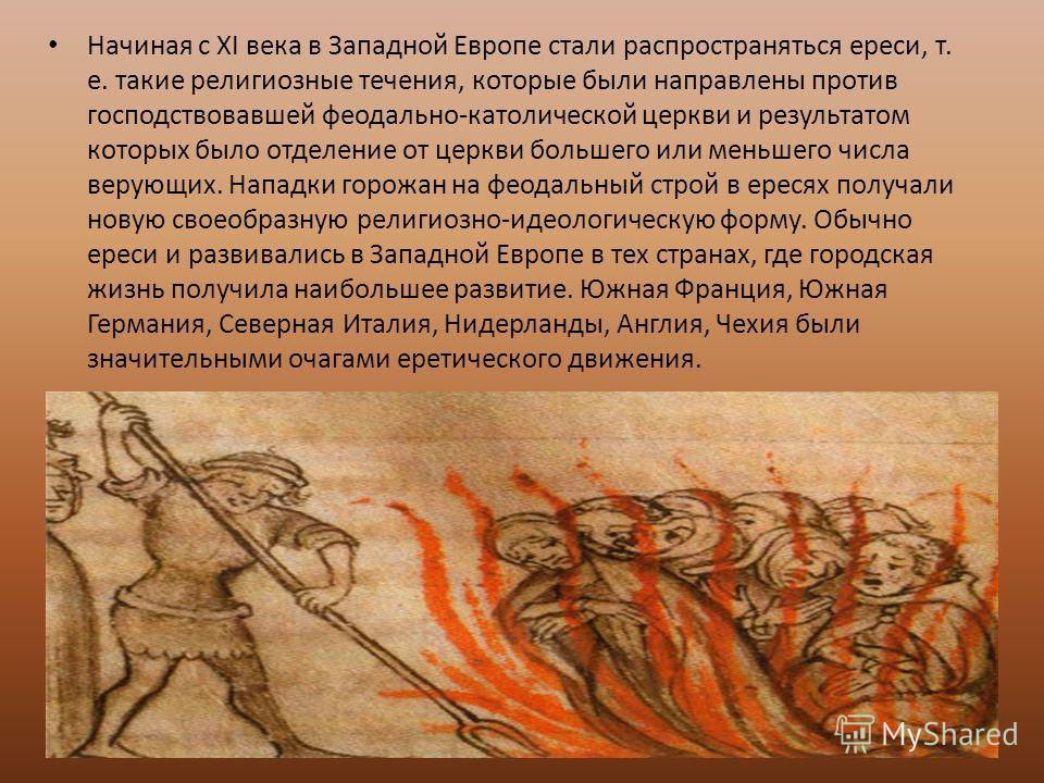 Начиная с XI века в Западной Европе стали распространяться ереси, т. е. такие религиозные течения, которые были направлены против господствовавшей феодально-католической церкви и результатом которых было отделение от церкви большего или меньшего числ