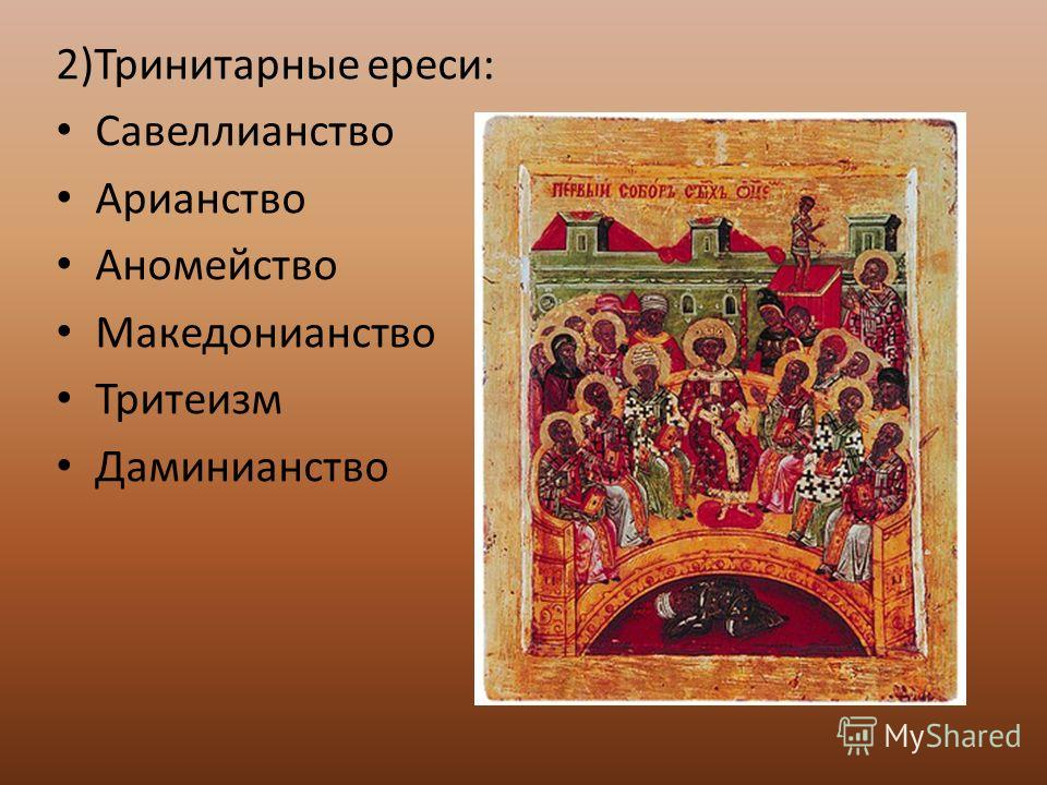 2)Тринитарные ереси: Савеллианство Арианство Аномейство Македонианство Тритеизм Даминианство