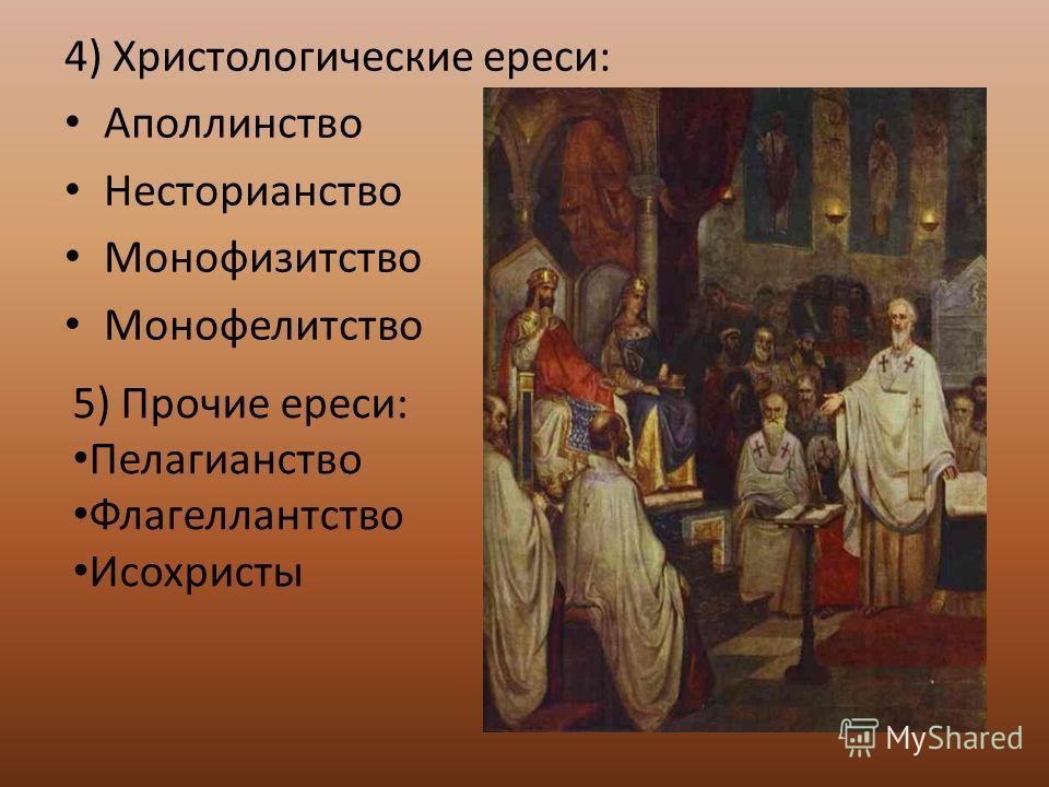 4) Христологические ереси: Аполлинство Несторианство Монофизитство Монофелитство 5) Прочие ереси: Пелагианство Флагеллантство Исохристы