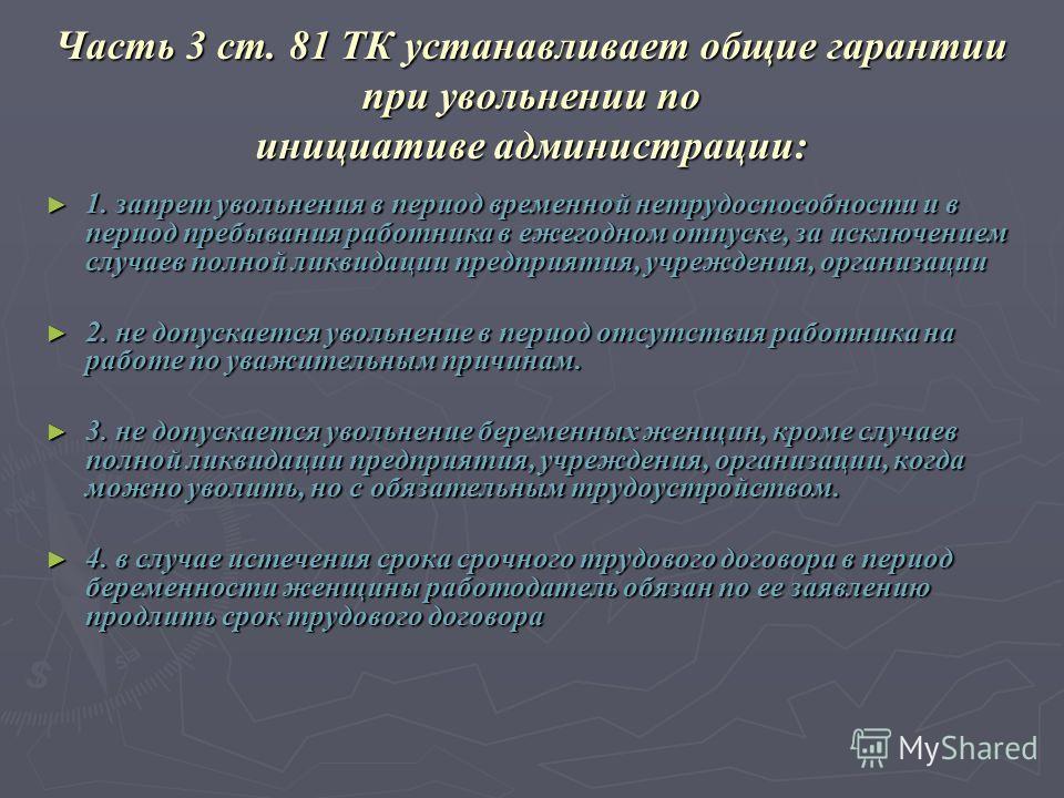 Часть 3 ст. 81 ТК устанавливает общие гарантии при увольнении по инициативе администрации: 1. запрет увольнения в период временной нетрудоспособности и в период пребывания работника в ежегодном отпуске, за исключением случаев полной ликвидации предпр
