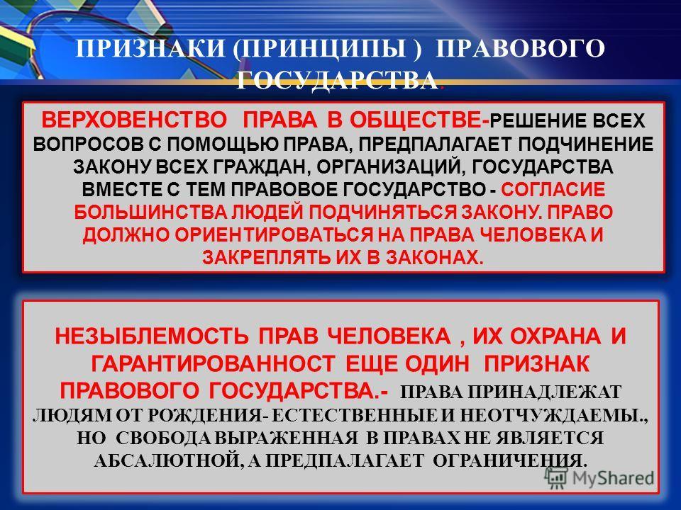 ИСТОРИЧЕСКИЙ ПУТЬ ВОЗНИКНОВЕНИЯ КОНСТИТУЦИИ. ВПЕРВЫЕ В РОССИИ – ПОПЫТКА СОЗДАНИЯ КОНСТИТУЦИИ В 1825 Г. ДЕКАБРИСТЫ- ПЕСТЕЛЬ И МУРАВЬЕВ. НА ЗАПАДЕ ПЕРВАЯ ПИСАННАЯ КОНСТИТУЦИЯ В США (1787 г) ВТОРАЯ ПОПЫТКА –В ПРАВЛЕНИЕ АЛЕКСАНДРА 2. 17 ОКТЯБРЯ 1905 ГОДА