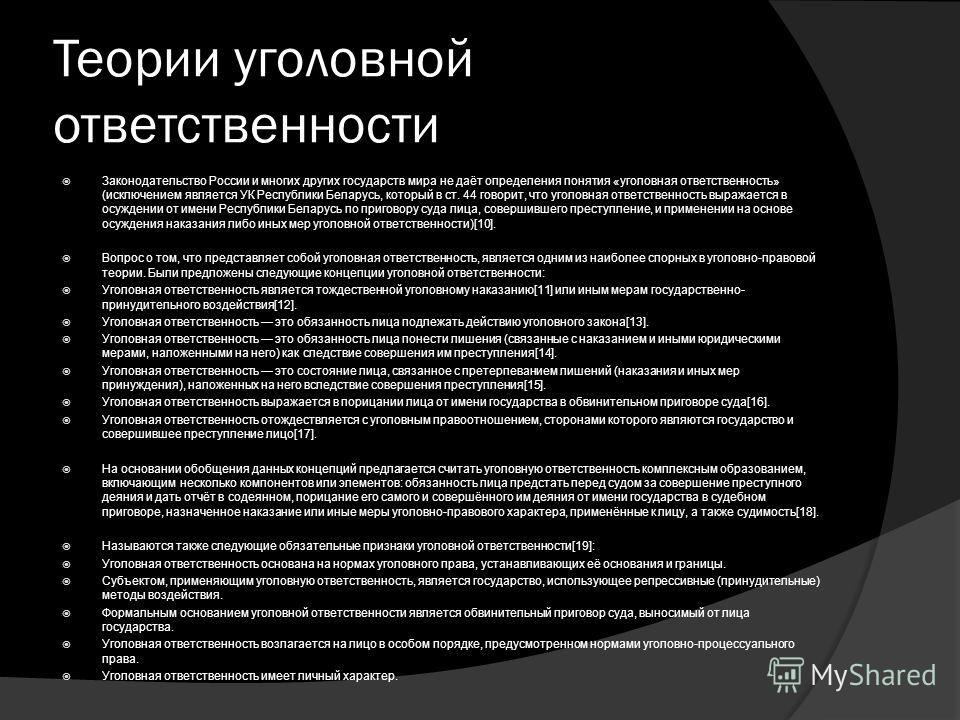Теории уголовной ответственности Законодательство России и многих других государств мира не даёт определения понятия «уголовная ответственность» (исключением является УК Республики Беларусь, который в ст. 44 говорит, что уголовная ответственность выр