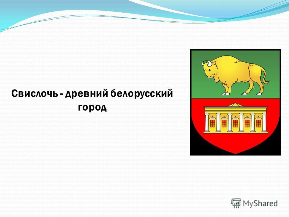 Свислочь - древний белорусский город