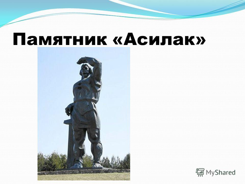 Памятник «Асилак»
