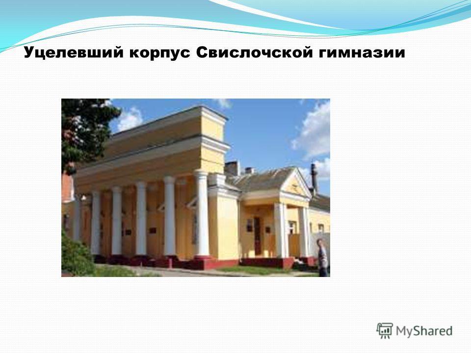 Уцелевший корпус Свислочской гимназии