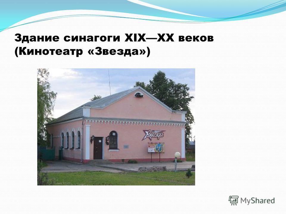 Здание синагоги XIXXX веков (Кинотеатр «Звезда»)