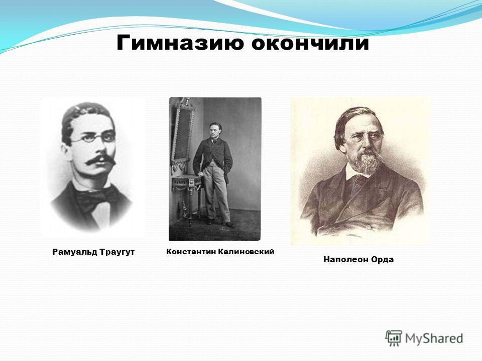 Гимназию окончили Рамуальд Траугут Константин Калиновский Наполеон Орда