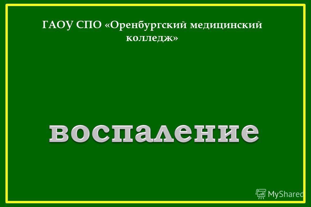 ГАОУ СПО «Оренбургский медицинский колледж»