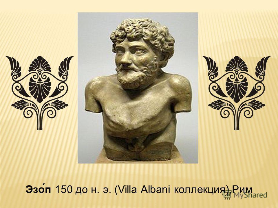 Эзо́п 150 до н. э. (Villa Albani коллекция),Рим