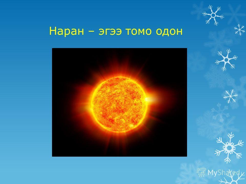 Наран – эгээ тома одон