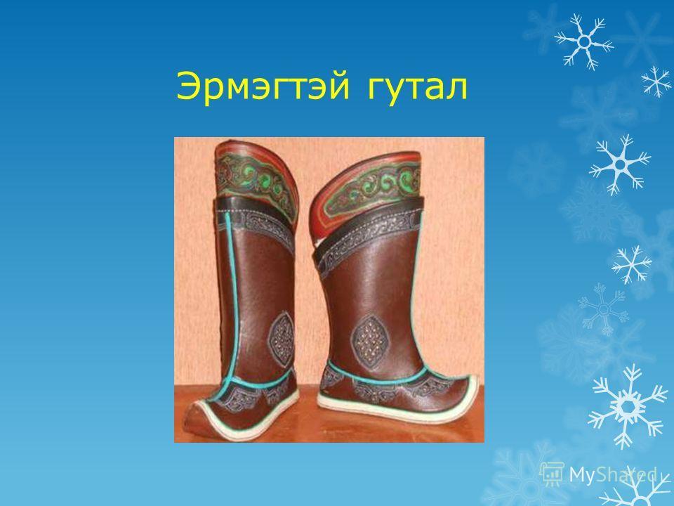 Эрмэгтэй гутал