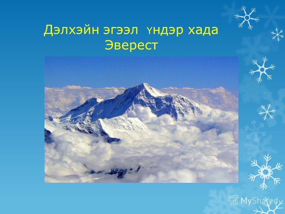 Дэлхэйн егэ эл Y ндэр хода Эверест