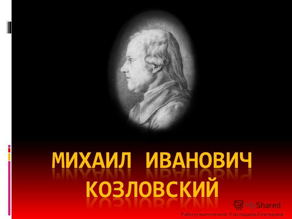 Работу выполнила: Кислицина Екатерина