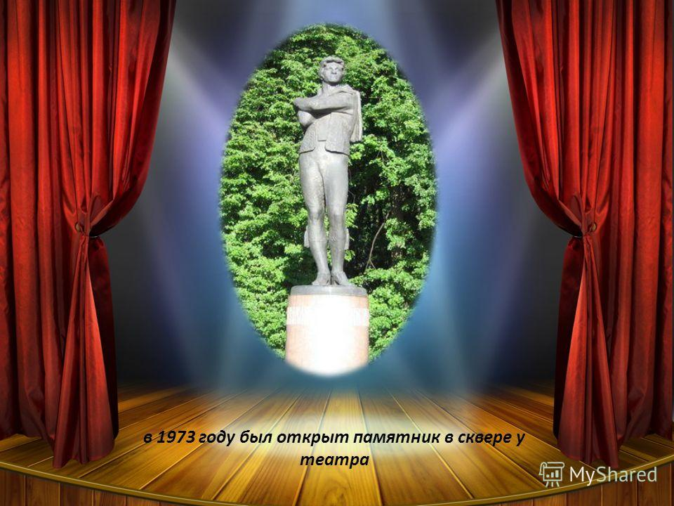 в 1973 году был открыт памятник в сквере у театра