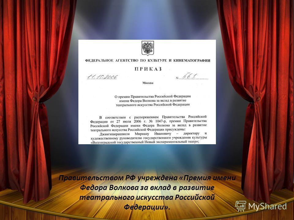 Правительством РФ учреждена «Премия имени Федора Волкова за вклад в развитие театрального искусства Российской Федерации».