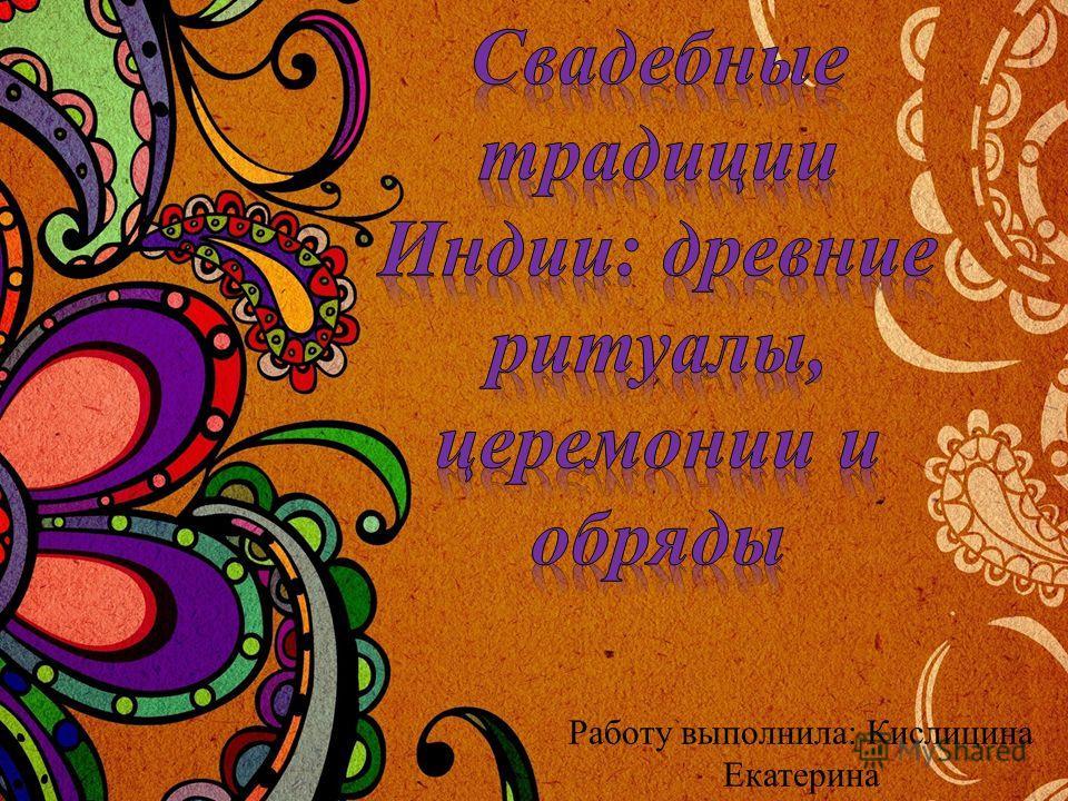 Работу выполнила : Кислицина Екатерина