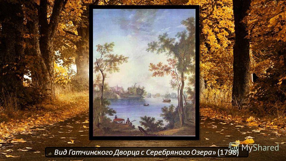 Вид Гатчинского Дворца с Серебряного Озера» (1798)