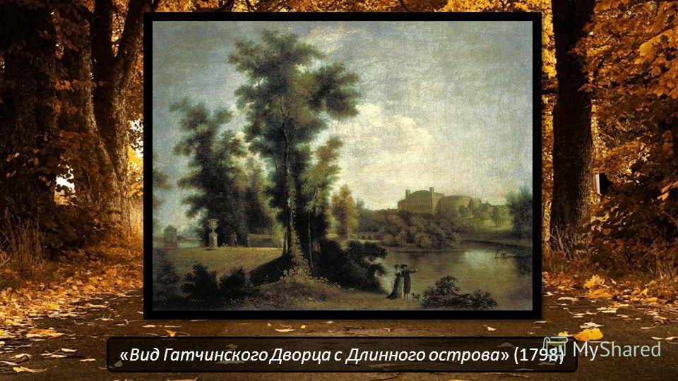 «Вид Гатчинского Дворца с Длинного острова» (1798)