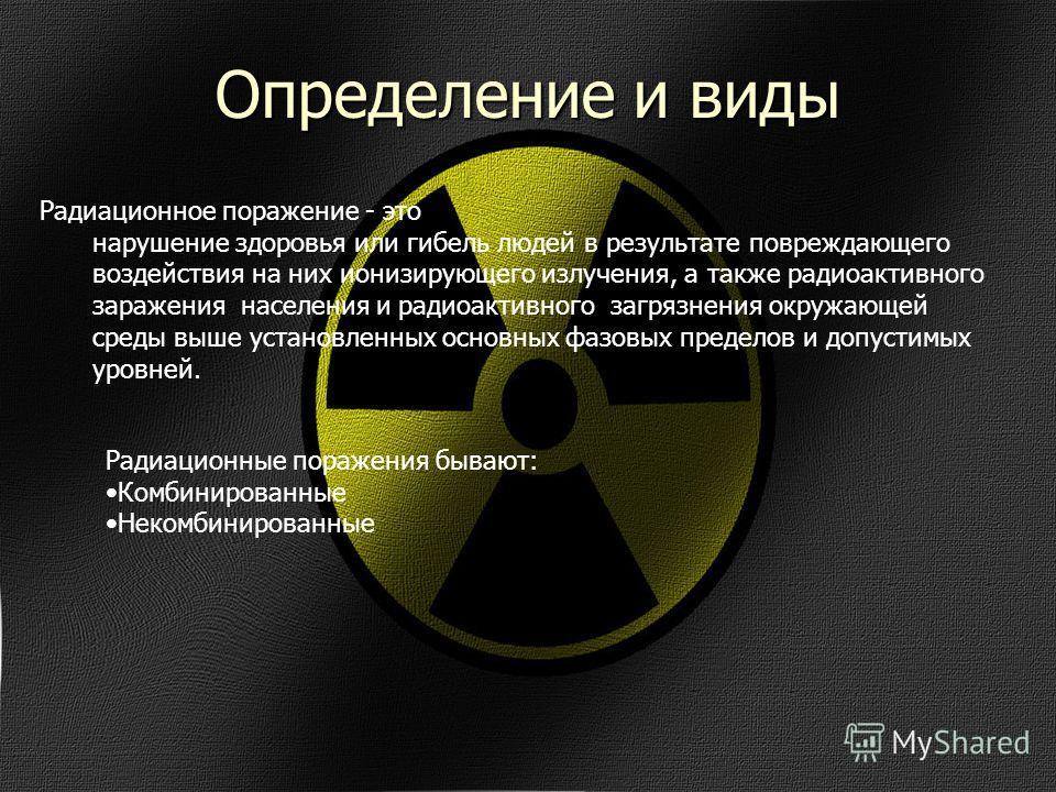 Радиационное поражение - это нарушение здоровья или гибель людей в результате повреждающего воздействия на них ионизирующего излучения, а также радиоактивного заражения населения и радиоактивного загрязнения окружающей среды выше установленных основн